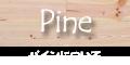 パインやダグラスファーなどマツ科マツ属の針葉樹について