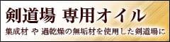 剣道場専用オイル