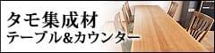 タモ集成材テーブル&カウンター