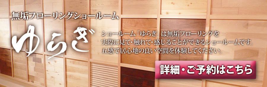 無垢フローリングショールームゆらぎ詳細・ご予約